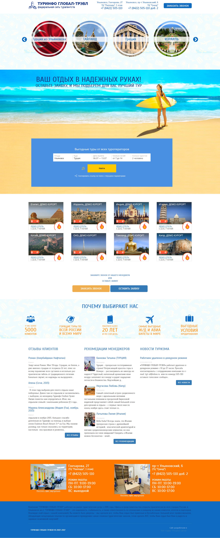 Создание сайта туристического агенства